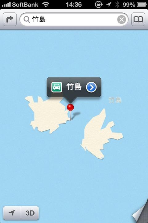 iPhone5(iOS6)マップ 竹島