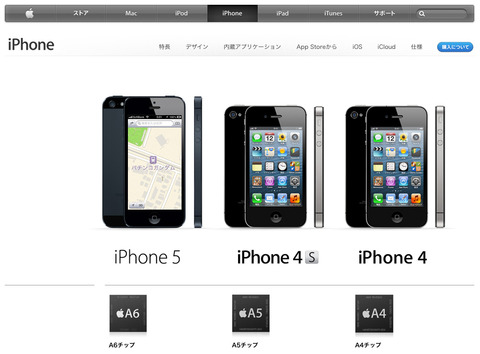 iPhone5 iPhone4s iPhone4 比較