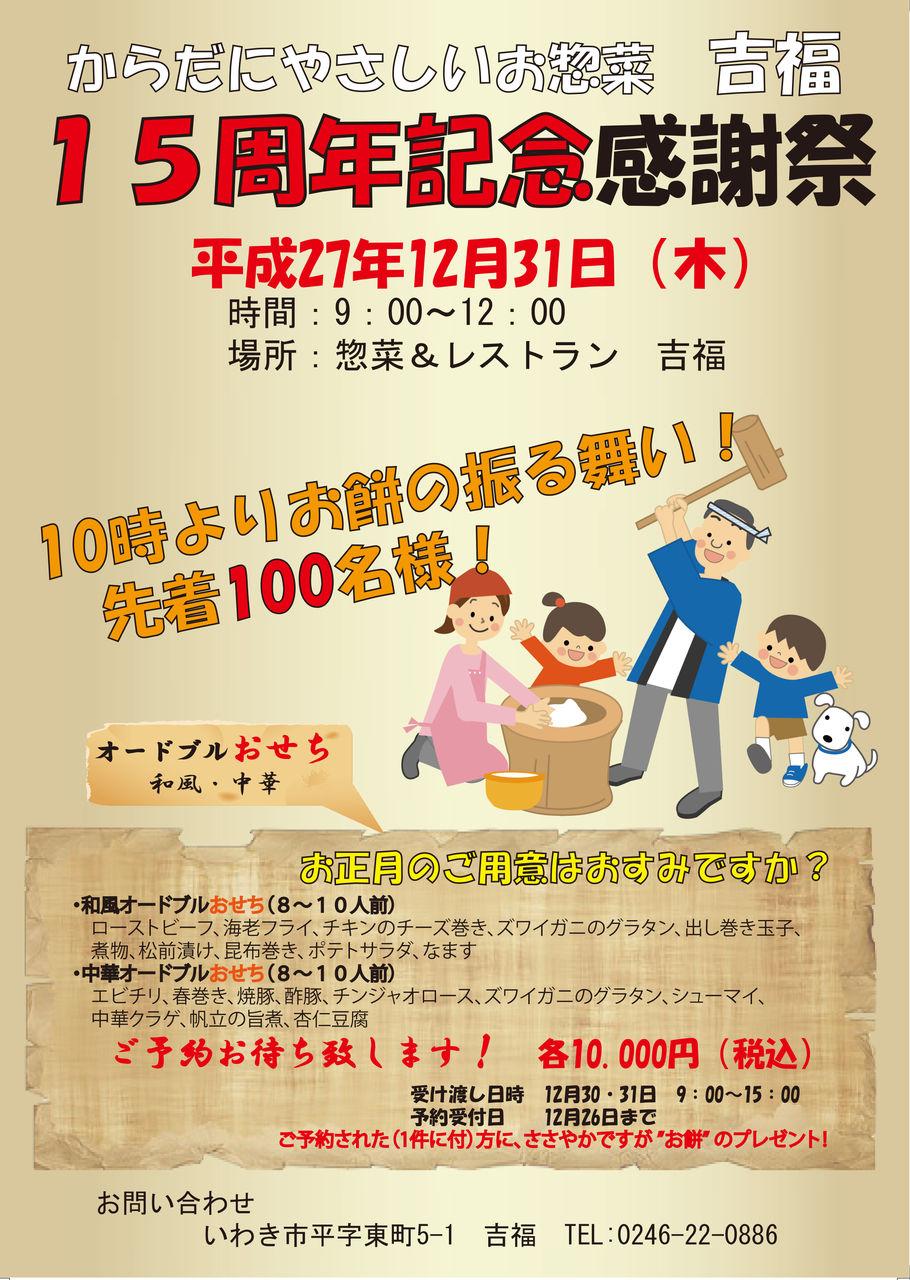 吉福15週年感謝祭09