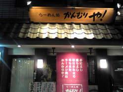 2010_05_15かんむりや!