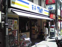 2010_05_15てんや府中店