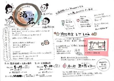 ガールズ呑み第5回【表】