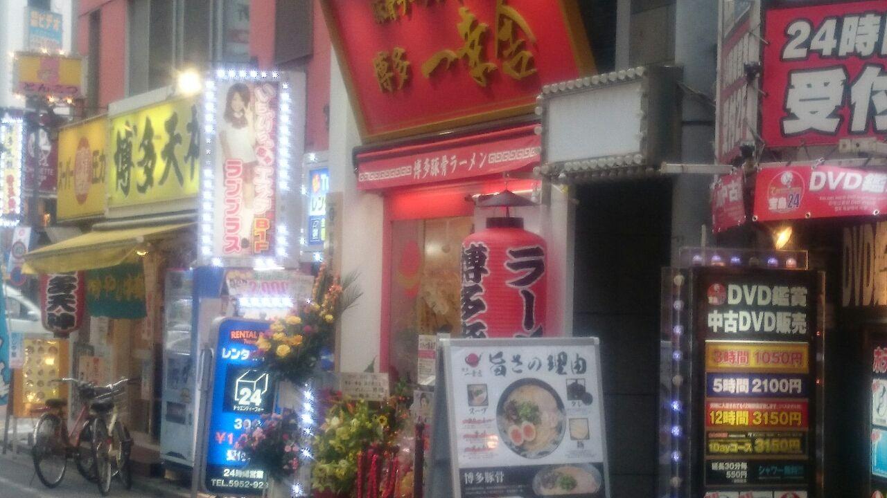 博多ラーメン人気店博多一幸舎、東京で幅をきかせる博多天神の店名が許せず、池袋博多天神の隣に進出