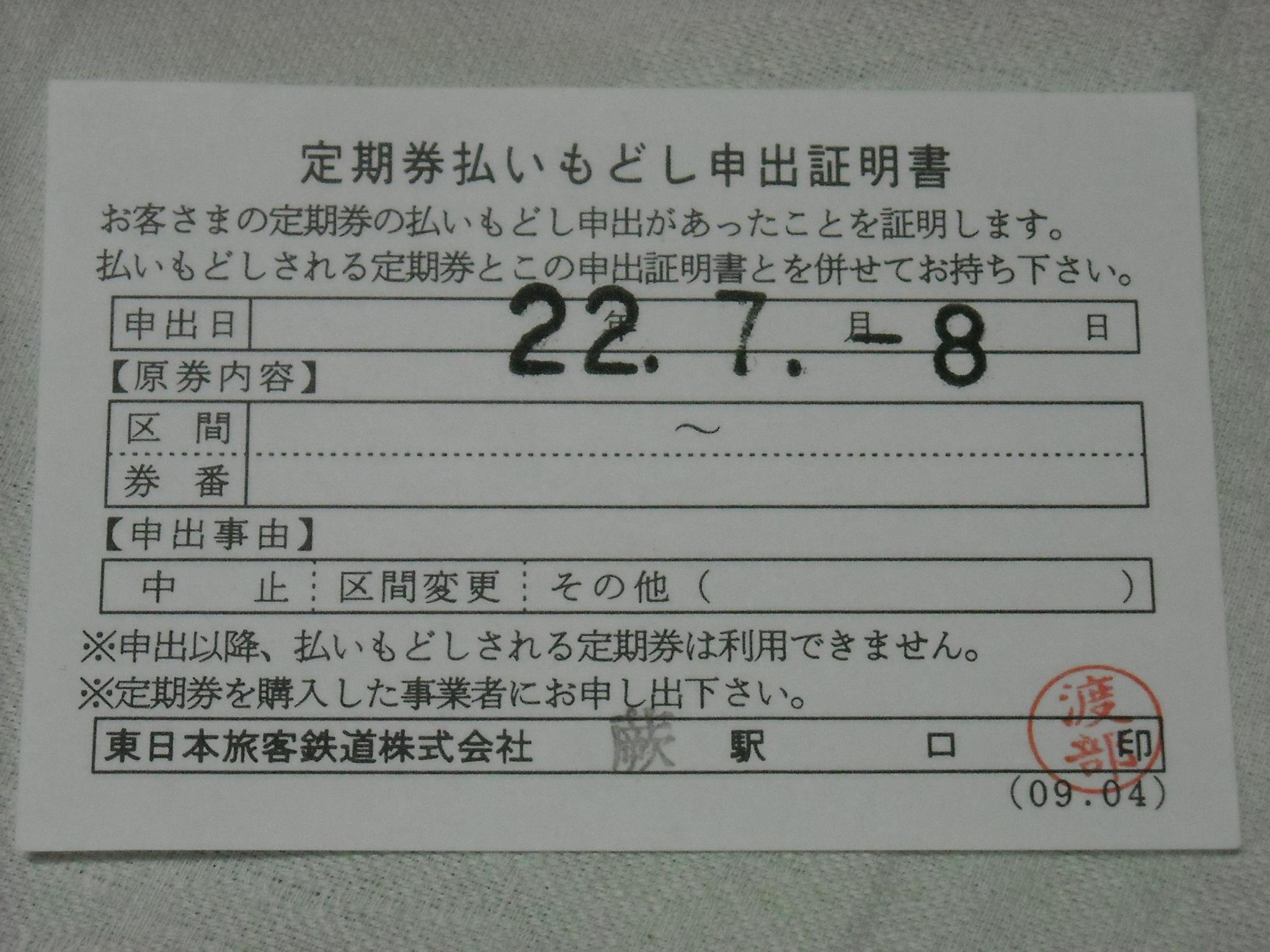 東京 メトロ 定期 券 払い戻し 通勤・通学定期券 PASMO・定期・乗車券