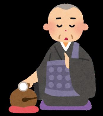 【悲報】中国人「日本の坊主おかしくね?肉を食って酒を飲んで妻を娶ってるんだぞ?」←煩悩まみれだと疑問をもたれてしまうwwwwww