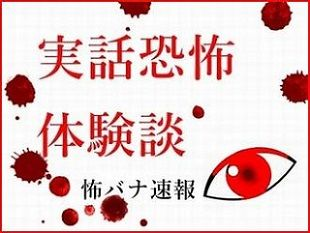 実話恐怖体験 ロゴ