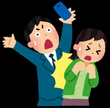aruki_sumaho_butsukaru
