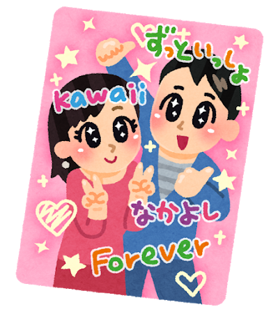 purikura_couple