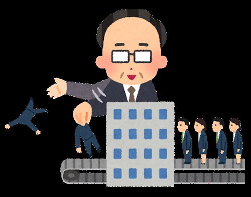 business_jinzai_tsukaisute