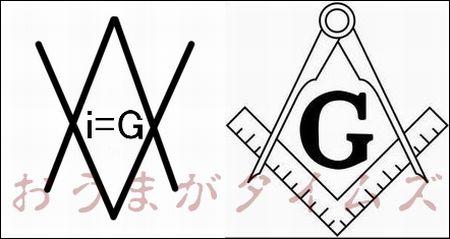ViVとフリーメイソンのGロゴ比較2