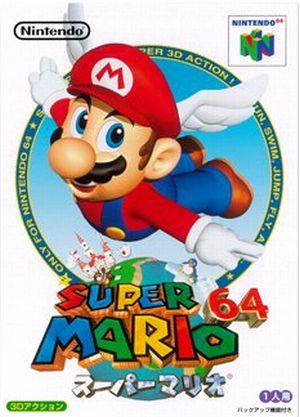 スーパーマリオ64が不気味