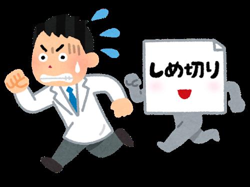 shimekiri_owareru_hakui_man