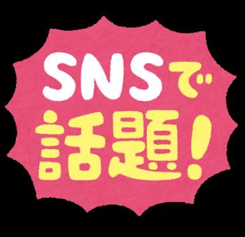 pop_wadai_sns