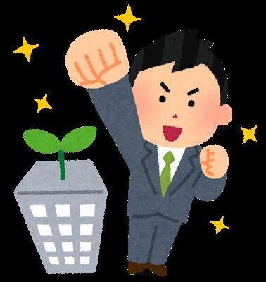 kigyou_business_man