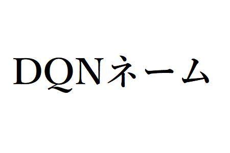 DQNネーム
