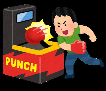 game_punching_machine