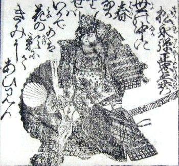 Matsunaga_Hisahide