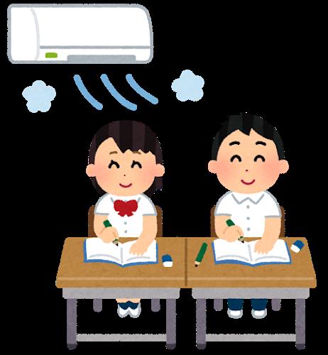 school_eakon_reibou_seifuuku