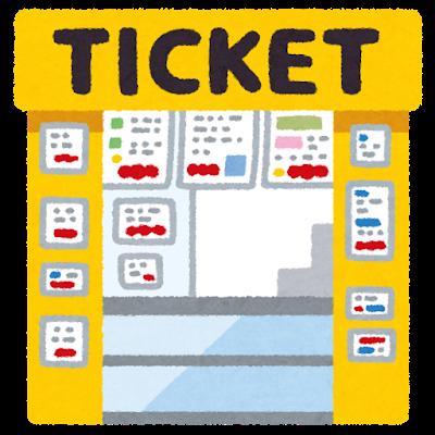 building_money_ticket_kinken_shop
