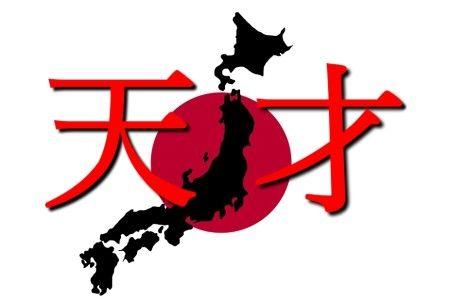 日本の天才