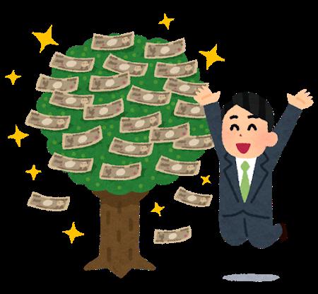 money_seikou