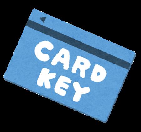 hotel_card_key