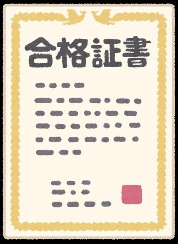 syoujou_goukaku