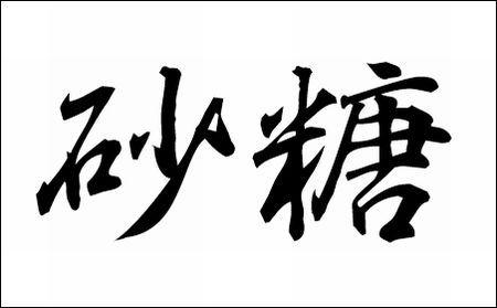 実在する日本人の珍しい苗字25選