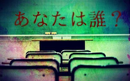 塾で消えた生徒不思議な話