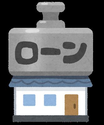 house_omoi_loan