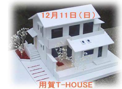 用賀T-HOUSE見学会12月11日