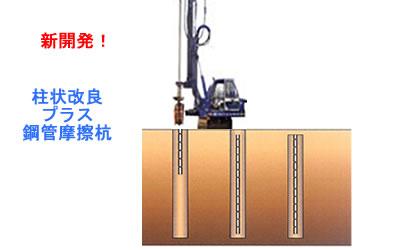新開発!柱状改良+鋼管摩擦杭