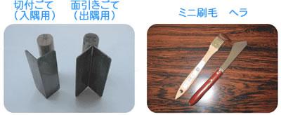 あると便利な道具たち