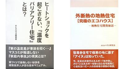 ガイドブック2種類