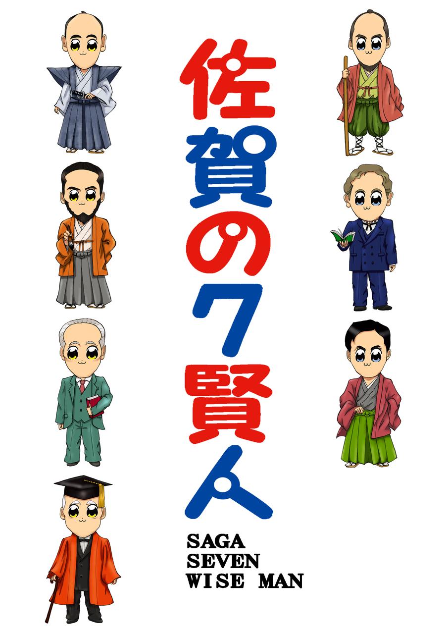 佐賀の七賢人