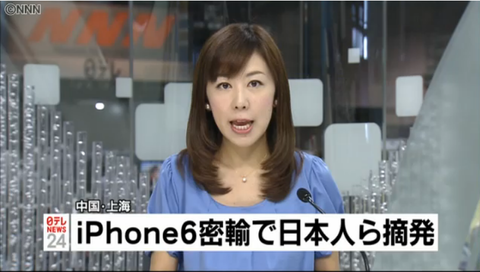 「iPhone 6」中国密輸で日本人女性摘発 —453台3500万円相当