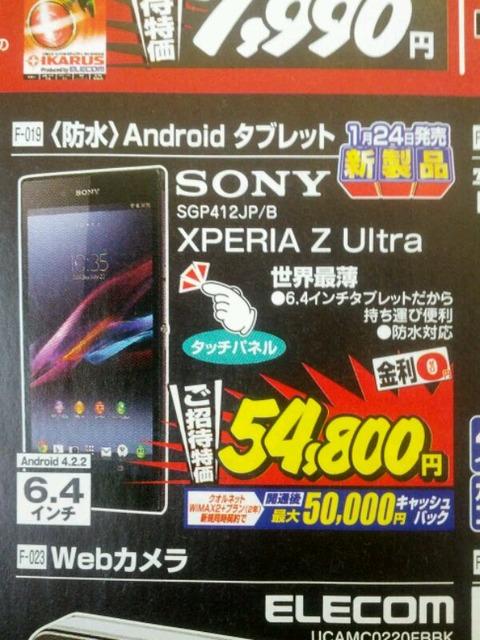 待望の「Xperia Z Ultra」、1月24日に54,800円で発売へ