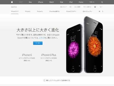 米アップル、「iPhone」の価格を軒並み値上げ -円安影響