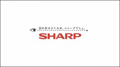シャープ、気象情報を基に家電同士が連携するネット家電を発売へ