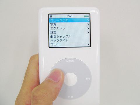 iPodのクリックホイールでアップルが特許侵害、3.3億円の支払命令=東京地裁
