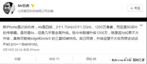 「iPhone 6s」のA9、4コアで2GB RAM搭載確定