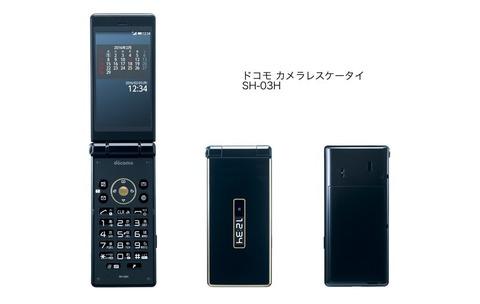 シャープ、カメラなしケータイ「SH-03H」を2月26日発売 —情報漏洩を阻止