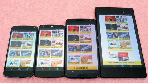 「Nexus 6」を他のNexusやiPhone 6 Plusと比較した結果 → 「あれ、色が・・・」
