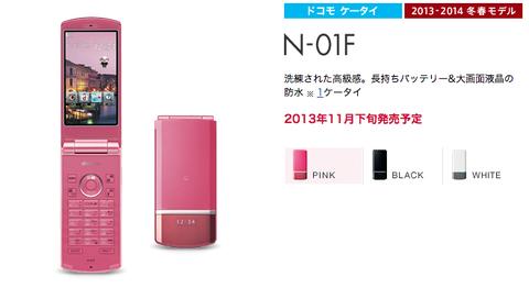NTTドコモ、スマホ撤退のNECとパナから新型ガラケーを発表