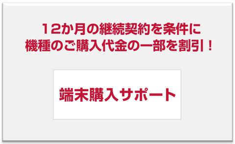 NTTドコモ、違約金最大約4.5万円の「端末購入サポート」を6ヶ月から12ヶ月縛りに変更 -最大約9万円割引