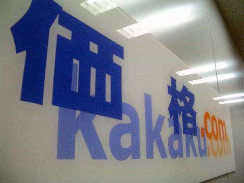 カカクコム、「食べログ」掲載飲食店の削除依頼拒否で訴訟 —全面的に争う姿勢