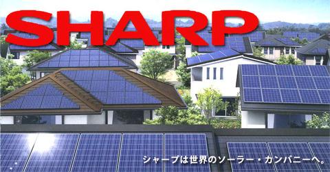 「世界のソーラー・カンパニー」シャープ、太陽電池生産で米・英から撤退へ —採算見直し