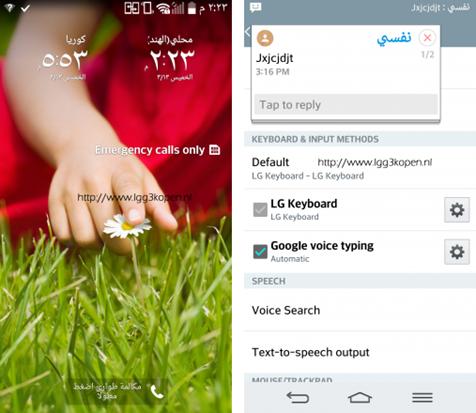 「LG G3」は5.5インチ2Kディスプレイを搭載 —スクリーンショット流出