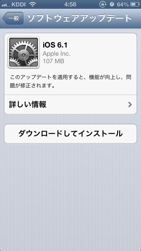 iPhoneのやつ!  iOS6.1来てるぞ!!アップデートする??
