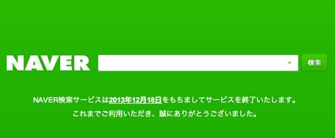 NAVER検索が2度目の日本市場撤退へ、NAVERまとめは継続